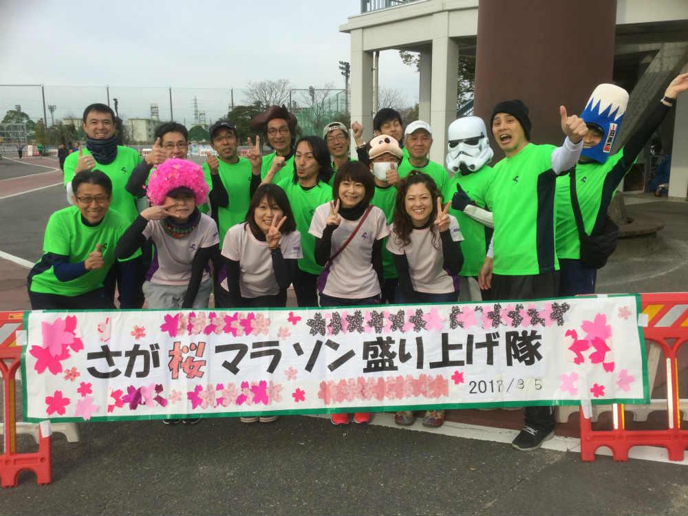 セイカスポーツ杯佐賀リレーマラソン