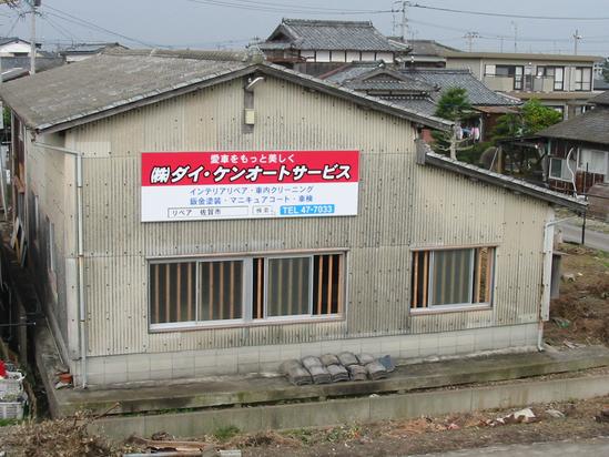 株式会社ダイ・ケンオートサービス
