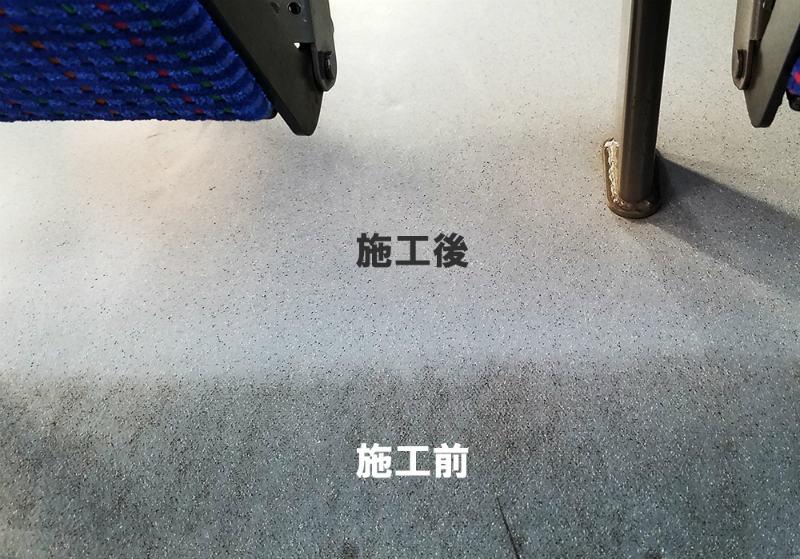 バスのフロア部分のクリーニング