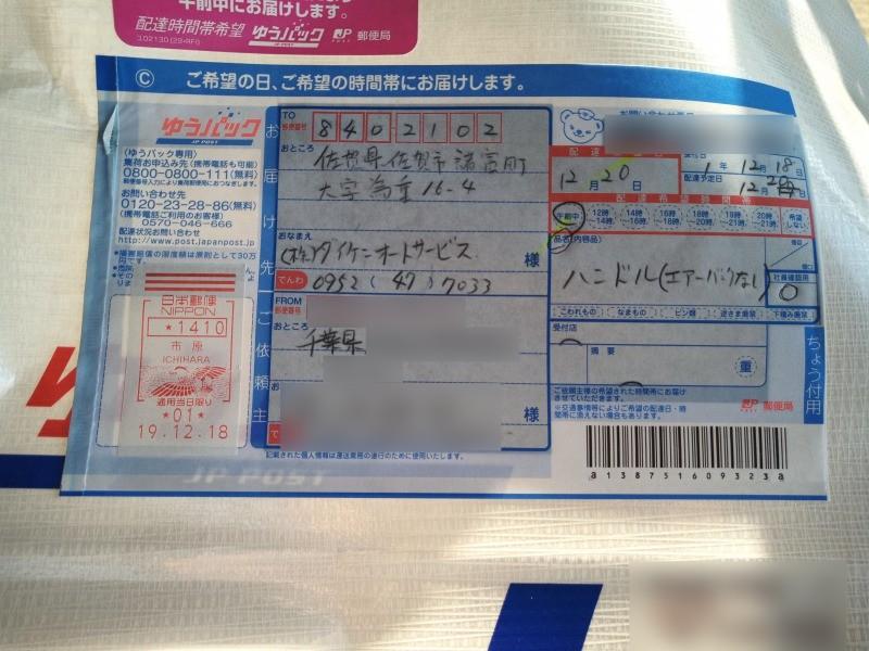 千葉県より郵送
