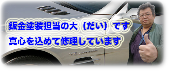 佐賀の自動車修理屋02