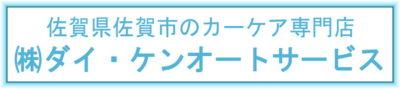 ダイ・ケンオートサービス – 佐賀市の自動車修理/補修屋